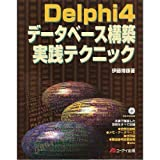 Delphi4データベース構築実践テクニック