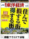 週刊東洋経済 2013年8/3号 [雑誌]