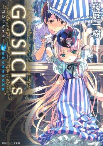 GOSICKsII  ‐ゴシックエス・夏から遠ざかる列車‐ (角川ビーンズ文庫)
