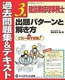 建設業経理事務士3級出題パターンと解き方過去問題集&テキスト