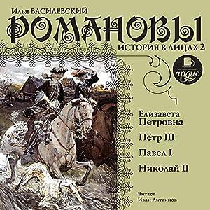 Romanovy. Istoriya v litsakh 2 Audiobook