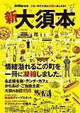 新・大須本 (流行発信MOOK)