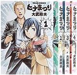 ヒナまつり コミック 1-4巻セット (ビームコミックス)