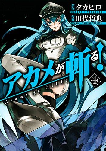アカメが斬る!4巻 (デジタル版ガンガンコミックスJOKER)