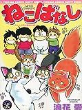ねこばなし (Tsukasa comics)
