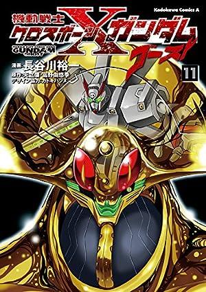 機動戦士クロスボーン・ガンダム ゴースト(11)<機動戦士クロスボーン・ガンダム ゴースト> (角川コミックス・エース)
