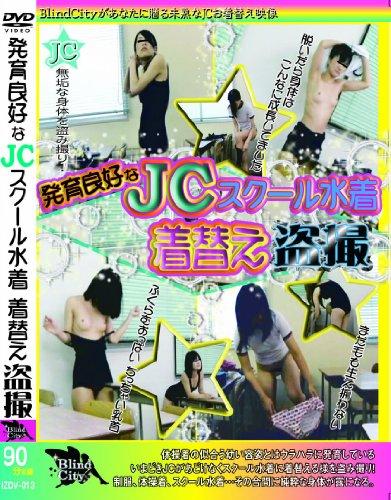発育良好なJCスクール水着 着替え盗撮 [IZDV-013] [DVD]