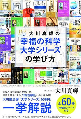 大川真輝の「幸福の科学 大学シリーズ」の学び方 (幸福の科学大学シリーズ A- 1)