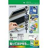 コクヨ カラーレーザー インクジェット ラベル 貼ってはがせる KPC-HH124-20