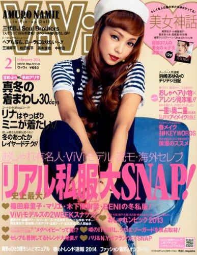 ViVi (ヴィヴィ) 2014年 02月号 [雑誌]