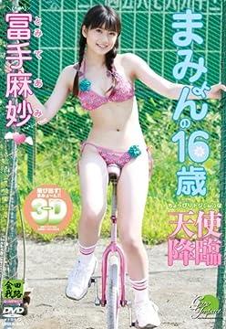 まみょんの16歳 冨手麻妙 [DVD]
