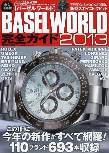腕時計王 別冊 2013年バーゼルワールド 大きい表紙画像