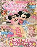 Disney FAN (ディズニーファン)2010年6月号増刊 2010年 06月号 [雑誌]