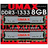 UMAX DDR3-1333(4GB*2)Kit CL9 1.5V DDR3-1333 2枚組 デスクトップ用 240pin U-DIMM Cetus DCDDR3-8GB-1333