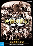 NHKスペシャル デジタルリマスター版 映像の世紀 第2集 大量殺戮の完成 塹壕の兵士たちはすさまじい兵器の出現を見た [Blu-ray]