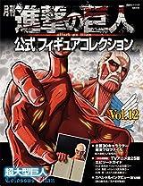 「月刊 進撃の巨人公式フィギュア Vol.12 超大型巨人」3月発売