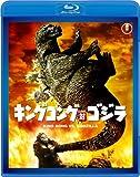 キングコング対ゴジラ 【60周年記念版】 [Blu-ray]