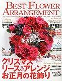 BEST FLOWER ARRANGEMENT (ベストフラワーアレンジメント) 2014年 1月号