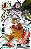 屍姫21巻 (デジタル版ガンガンコミックス)