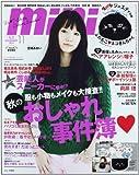 mini (ミニ) 2012年 11月号 [雑誌]