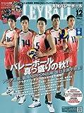 VOLLEYBALL (バレーボール) 2009年 12月号 [雑誌]