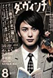 ダ・ヴィンチ 2009年 08月号 [雑誌]