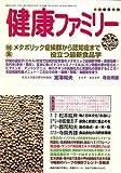 健康ファミリー 2007年 03月号 [雑誌]