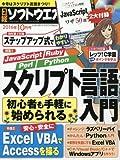 日経ソフトウエア2016年10月号