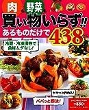 肉も野菜も買い物いらず!!あるものだけで438レシピ―冷蔵・冷凍保存で食材ムダなし! (GAKKEN HIT MOOK)