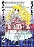 クリスティ・ハイテンション 2<クリスティ・ハイテンション> (コミックフラッパー)