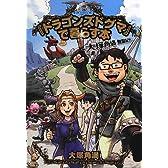『ドラゴンズドグマ』で暮らす本-大塚角満 無限紀行- (ファミ通BOOKS)