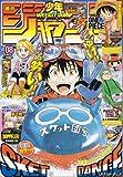週刊少年ジャンプ 2012年2月6日号 NO.8