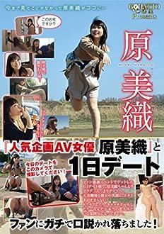 『人気企画AV女優 原美織』と1日デート ファンにガチで口説かれ落ちました! [DVD]