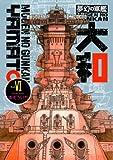 夢幻の軍艦大和 6 (6) (イブニングKC)