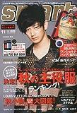 smart (スマート) 2009年 11月号 [雑誌]