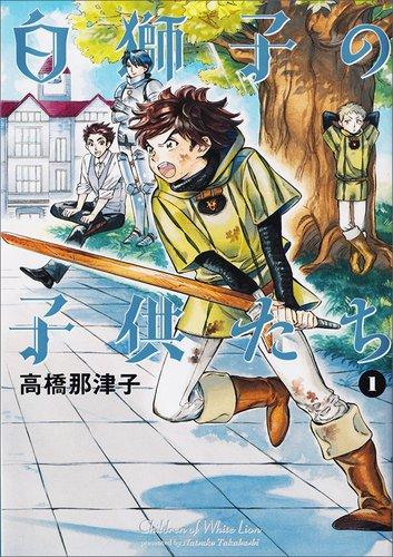 白獅子の子供たち 1 (ビームコミックス)