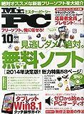 Mr.PC (ミスターピーシー) 2014年 10月号 [雑誌]