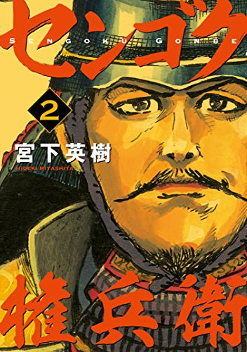 センゴク権兵衛(2) (ヤングマガジンコミックス)[Kindle版]