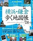 横浜・鎌倉歩く地図帳 '08~'09 (Jガイドマガジン)