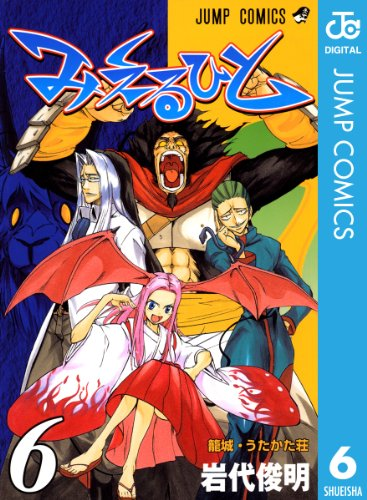 みえるひと 6 (ジャンプコミックスDIGITAL)