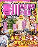 るるぶ香川高松琴平小豆島 2007最新版 (るるぶ情報版 四国 2)