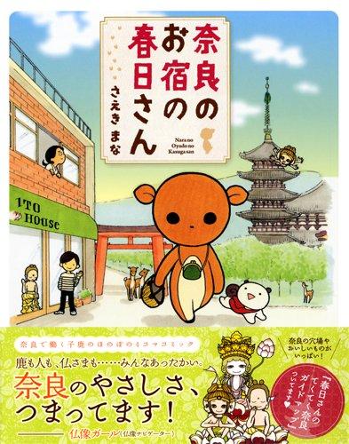 奈良のお宿の春日さん (コンペイトウ書房)