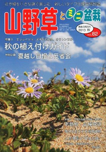 山野草とミニ盆栽 2010年 11月号 [雑誌]