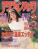 アクションカメラ 1992年4月号 野村写真館:小田茜