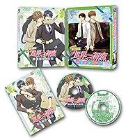 劇場版 世界一初恋~横澤隆史の場合~ 限定版 [DVD]