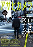 アサヒカメラ 2016年 11 月号 [雑誌]