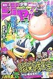 週刊少年ジャンプ 2012年11月12日号 NO.48