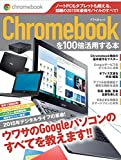 Chromebookを100倍活用する本 (アスペクトムック)