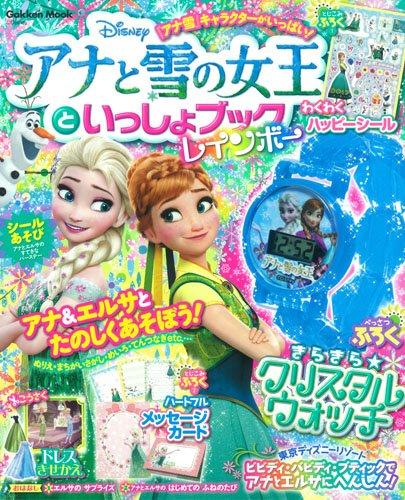 アナと雪の女王といっしょブック レインボー (Gakken Mook)