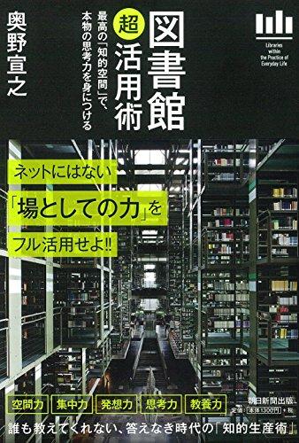 図書館「超」活用術 最高の「知的空間」で、本物の思考力を身につける
